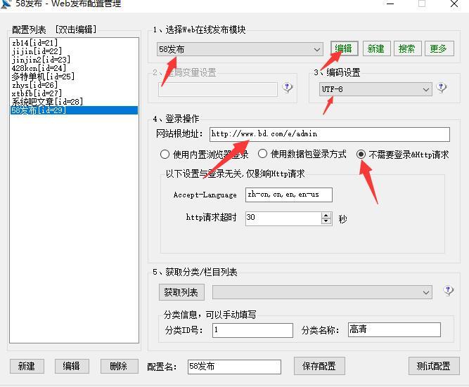帝国cms火车头发布配置<a href=http://www.muban.la/jc target=_blank class=infotextkey>教程</a>